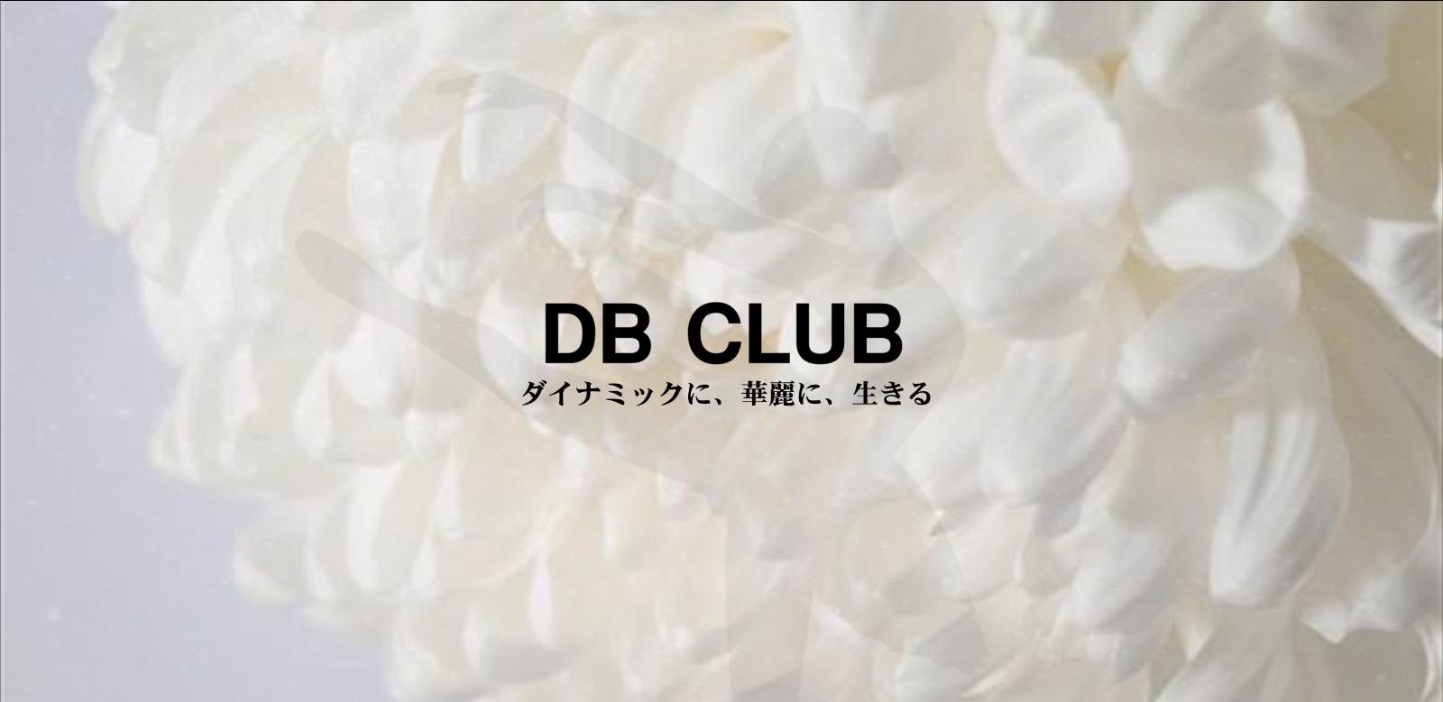 DBクラブ|ダイナミックビューティー吉永桃子